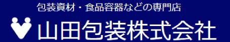 山田包装株式会社